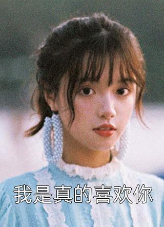 作者杨沁沁的小说我是真的喜欢你
