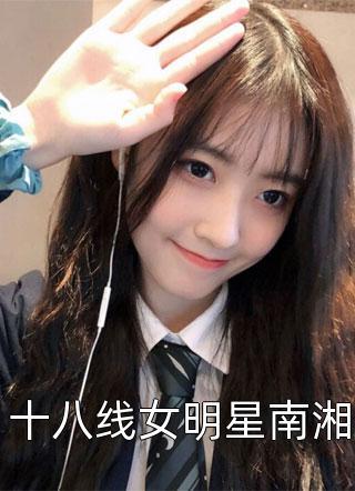 十八线女明星南湘小说
