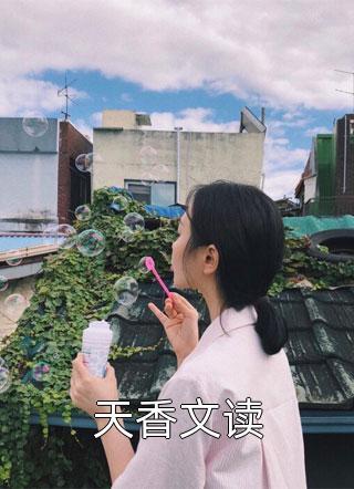 天香文读小说