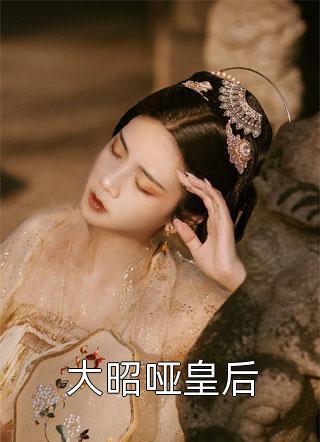 大昭哑皇后小说