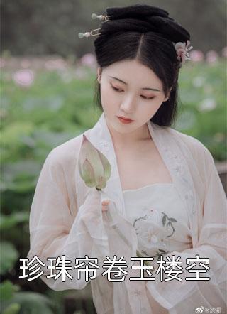 珍珠帘卷玉楼空小说(短篇古代)-珍珠帘卷玉楼空小说全文