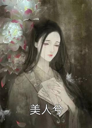 美人兮全文(短篇古代)-盛婧纭胤肃江晴小说名字