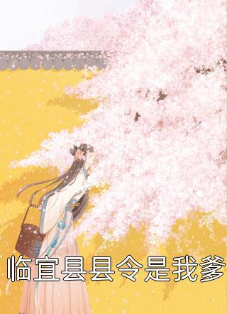 稻花颜致高小说全集在线阅读(短篇古代)