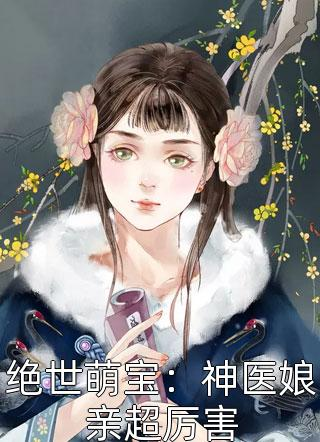绝世萌宝:神医娘亲超厉害小说