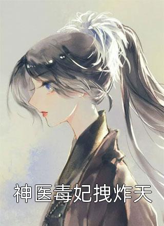 神医毒妃拽炸天小说