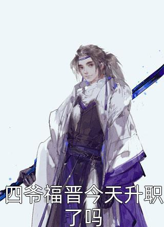 四爷福晋今天升职了吗小说